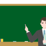黒板(教師)