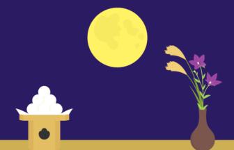 お月見(十五夜)